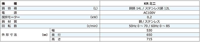 台式搅拌器 KR mini 规格