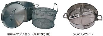 豆酱选项(用于 2 公斤原粮),背衬套装